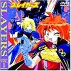 スレイヤーズ vol.1 [DVD]