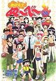 地獄先生ぬ~べ~ (20) (集英社文庫―コミック版 (お60-20))