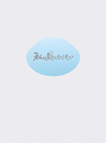 私は貝になりたい スペシャル・コレクターズ・エディション (初回限定生産) [DVD]