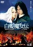 白髪魔女伝~美しき復讐鬼~其ノ壱 [DVD]