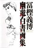 幽☆遊☆白書 画集 / 冨樫 義博 のシリーズ情報を見る