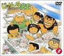 じゃりン子チエ DVD-BOX(2)