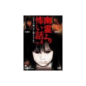 幽霊より怖い話 VOL.4 [DVD]