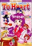 To Heartコミックアンソロジー 20 (IDコミックス DNAメディアコミックス)