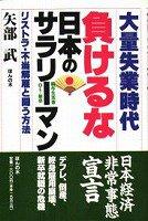 大量失業時代 負けるな日本のサラリーマン―リストラ・不当解雇と闘う方法