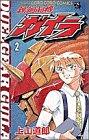 鉄鋼闘機ガイラ 第2巻 (てんとう虫コミックス)