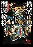 髑髏検校  / 横溝 正史 のシリーズ情報を見る