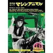 野良猫ロック・マシン・アニマル [DVD]