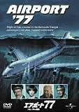 エアポート'77 バミューダからの脱出 [DVD]