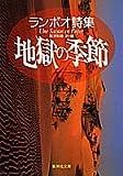 地獄の季節 ランボオ詩集 (集英社文庫)