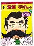 変装ひげセット カイゼル アイコ