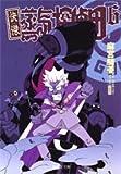 快傑蒸気探偵団 (6) (集英社文庫―コミック版 (あ54-6))