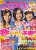 ニコ ☆ プチ 2008年 04月号 [雑誌]