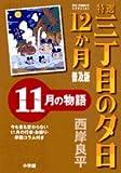 特選三丁目の夕日・12か月 11月の物語 (ビッグコミックススペシャル)