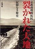 裂かれた大地—京都満州開拓民