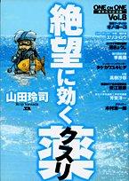 絶望に効くクスリ―ONE ON ONE (Vol.8) (YOUNG SUNDAY COMICS SPECIAL)