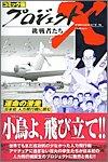コミック版 プロジェクトX挑戦者たち 運命の滑走―日本初、人力飛行機に挑む