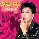 沢たまき&プレイガール ミュージックコレクション