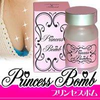 プリンセス ボム