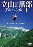立山黒部アルペンルート [DVD]