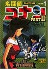 名探偵コナン―テレビアニメ版 (Part2-1) (少年サンデーコミックス―ビジュアルセレクション)