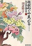 花衣ぬぐやまつわる…―わが愛の杉田久女〈下〉 (集英社文庫)