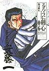 るろうに剣心 完全版 6 (ジャンプ・コミックス)