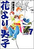 花より男子—完全版 (Vol.7) (集英社ガールズコミックス)