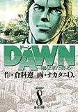 Dawn 8 (ビッグコミックス)