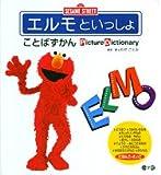 エルモといっしょ―ことばずかん (SESAME STREET)