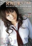 発育巨乳女子高生 [DVD]