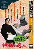 シネマ de 昭和 コント55号と水前寺清子の神様の恋人[DVD]