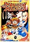 MONKEY MAGIC(3) [DVD]
