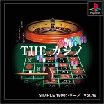 SIMPLE1500シリーズ Vol.49 THE カジノ