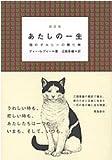 あたしの一生―猫のダルシーの贈り物