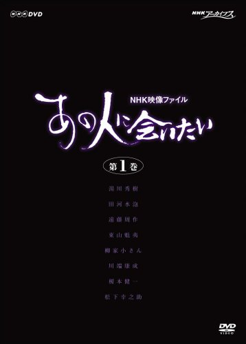 NHK映像ファイル 「あの人に会いたい」1 [DVD]