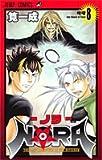 NORA―ノラ― 8 (ジャンプコミックス)