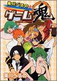 美川べるののゲーム魂―ゲームコミック作品集 (DNAメディアコミックス)