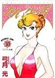 甘い生活 30 (ヤングジャンプコミックス)