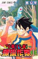 ツギハギ漂流作家 1 (ジャンプコミックス)
