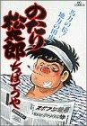 のたり松太郎 17 (ビッグコミックス)