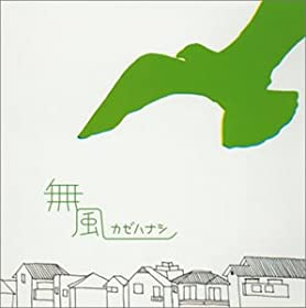 無風~カゼハナシ~プライベート・ルーム編
