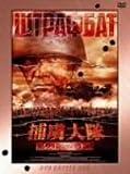 捕虜大隊 シュトラフバット DVD-BOX