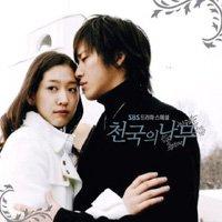 天国の樹 韓国ドラマOST (SBS)(韓国盤)
