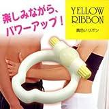 黄色いリボン ロングセラーの包茎矯正グッズ