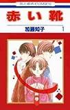 赤い靴 第1巻 (花とゆめCOMICS)