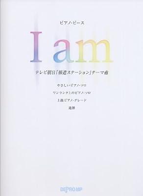 ピアノ・ピース I am テレビ朝日「報道ステーション」テーマ曲