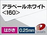 Amazon.co.jp紙通販ダイゲン アラベールホワイト <160> はがき/500枚 028132
