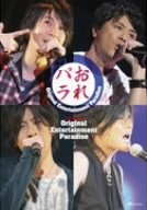 "Original Entertainment Paradise ""おれパラ""ライブDVD"