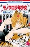 モノクロ少年少女 第4巻 (花とゆめCOMICS)